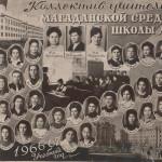 Коллектив 11 школы 1966