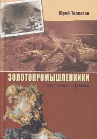 zolotoprom