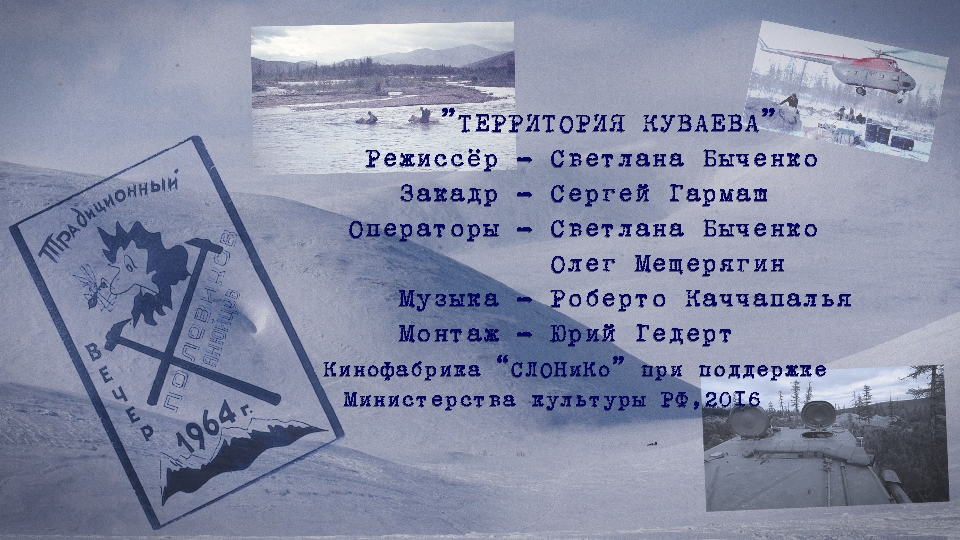 kuvaev_priglasit_oborot
